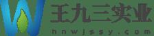 王九三实业专注贵州茅台酱香酒河南地区代理加盟及企业个人私人定制